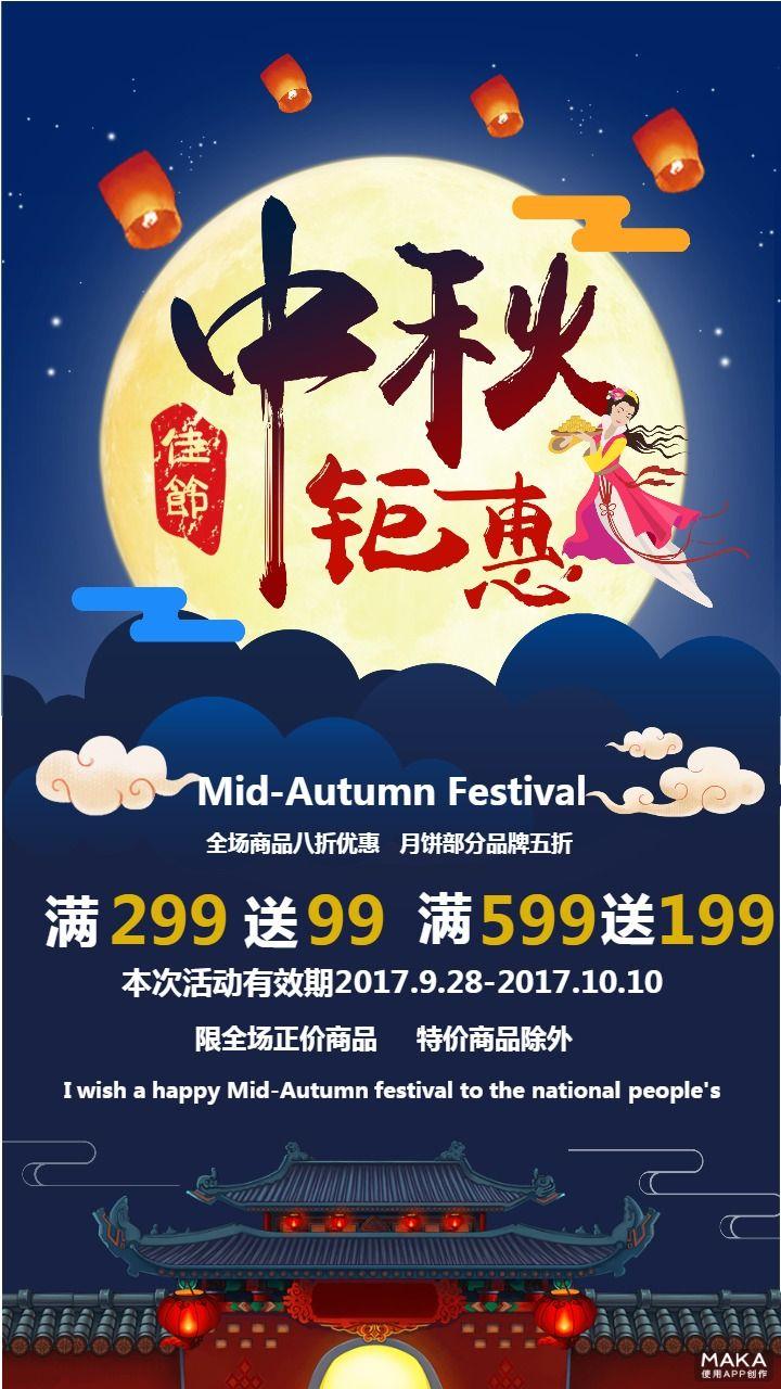 中秋佳节商场店铺网店活动促销海报模板