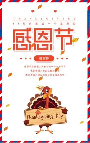 幼儿园感恩节活动邀请函 节日祝福 卡通贺卡
