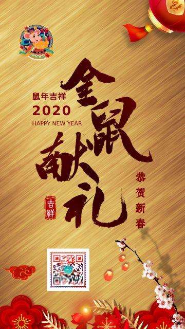 2020鼠年吉祥新春宣传海报