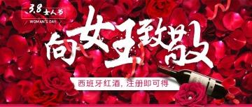 美丽女人节妇女节红酒电商店铺活动促销banner