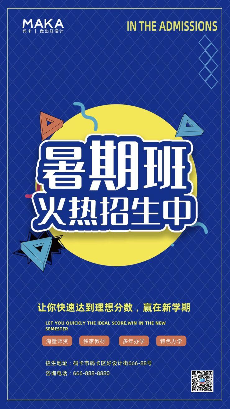 蓝色简约风暑假班招生海报