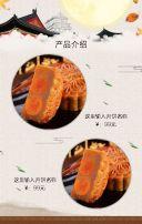 红色中国风中秋国庆商品促销H5