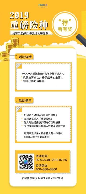 扁平简约风金融保险类单页设计