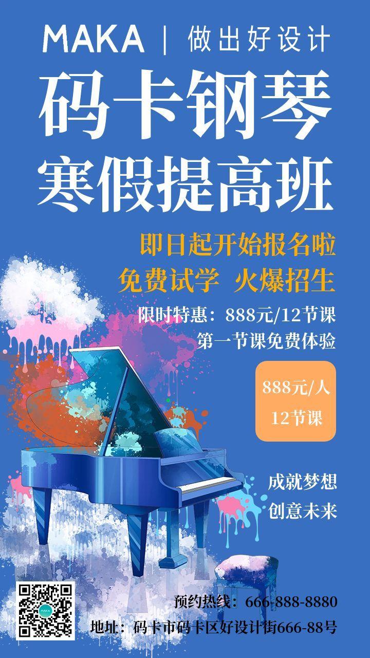 蓝色简约风钢琴寒假班宣传海报
