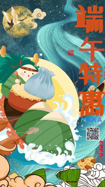 端午节国潮风促销活动海报