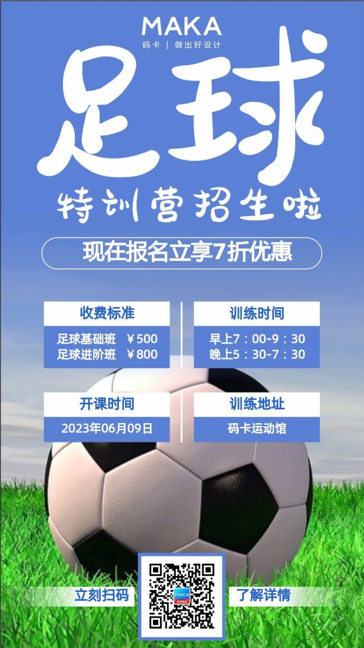 足球训练团建比赛宣传海报