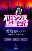 酷炫狂欢KTV音乐酒吧