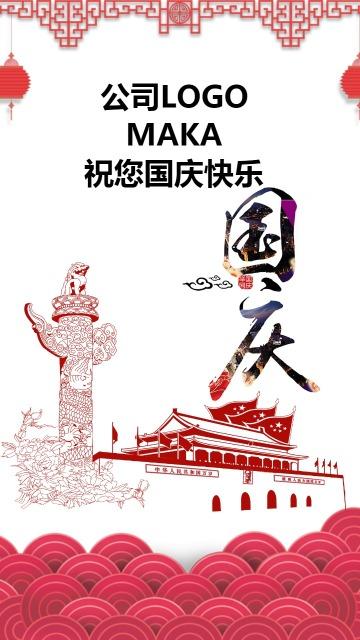 红色国庆喜庆简约大气祝福海报