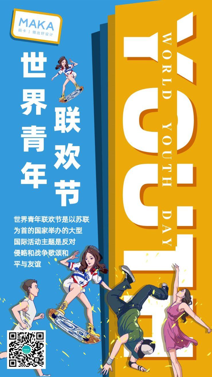 蓝黄色简约卡通风世界青年联欢节宣传海报