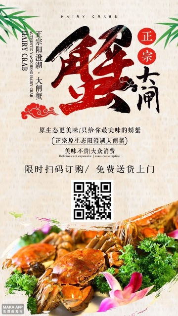 粉色中国风微商电商大闸蟹宣传促销手机海报