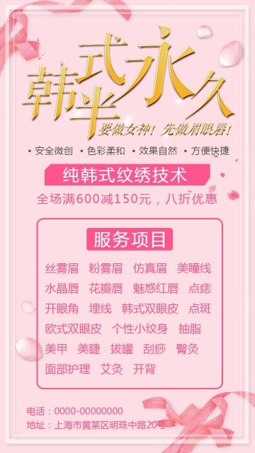 简约纹绣韩式半永久培训招生海报