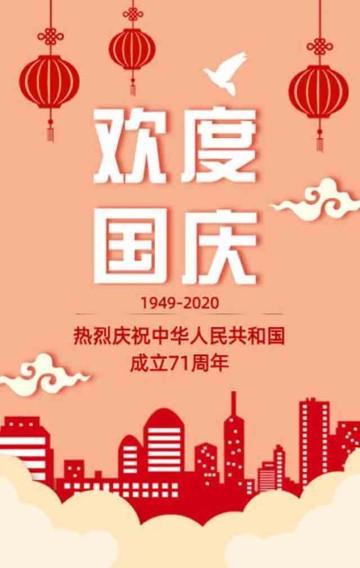 红色中国风简约国庆宣传企业宣传H5