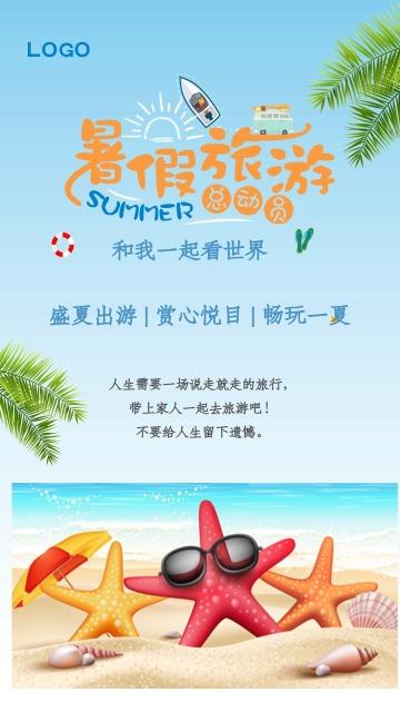 暑假旅游,畅玩一夏,旅行海报