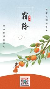 简约清新插画设计风格二十四节气之霜降宣传海报