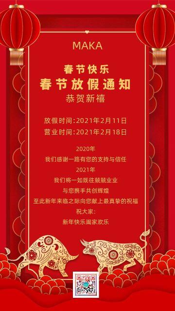 红色中国风春节放假通知海报