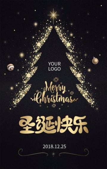黑色轻奢圣诞节邀请卡活动推广H5