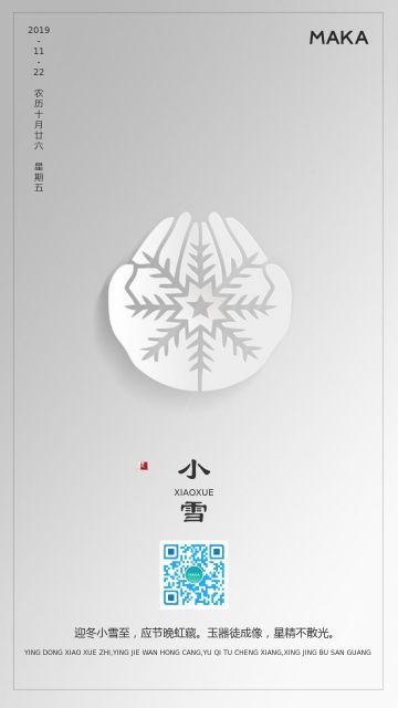 简约白色小雪节气日签手机海报