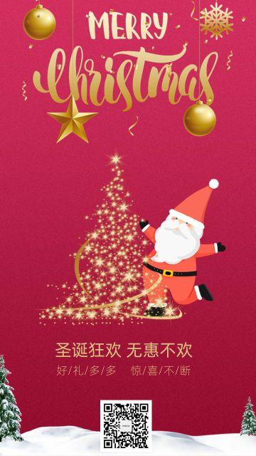 圣诞节元旦节双旦节电商微商促销优惠宣传海报 节日贺卡