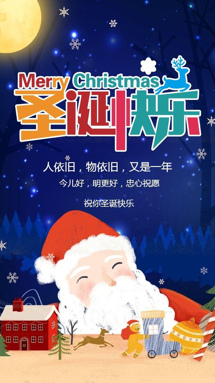 圣诞节平安夜祝福节日促销宣传