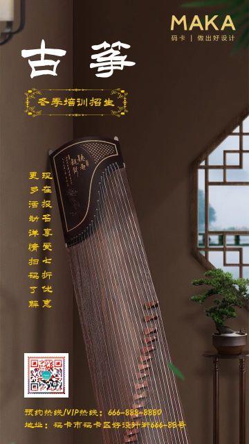 棕色古典风兴趣培训古筝招生手机海报
