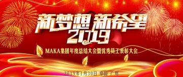 大红喜庆年终总结大会及优秀员工表彰大会颁奖典礼公众号通用封面大图