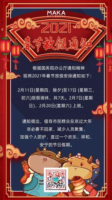蓝色卡通中国风风格2021年春节放假通知海报
