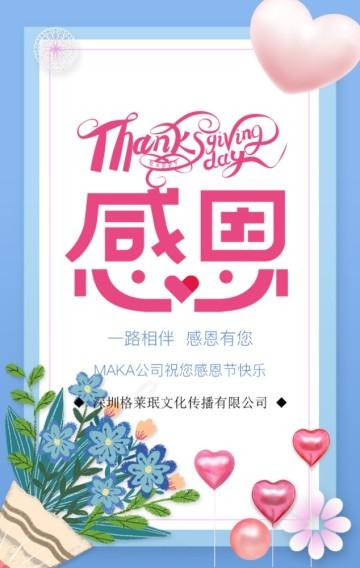 时尚文艺清新企业感恩节祝福贺卡企业宣传H5