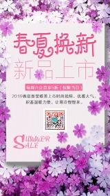 紫色清新文艺上新商家促销活手机宣传海报