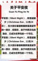 平安夜商品促销 圣诞节 平安夜宣传 平安夜快乐 平安夜邀请函 圣诞节平安夜活动
