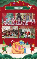 圣诞节派对幼儿园亲子活动邀请函学校晚会活动平安夜