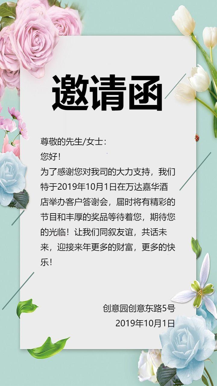 清新时尚会议邀请函
