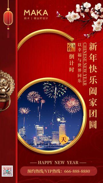 红色中国风创意2021通用新年倒计时系列手机海报