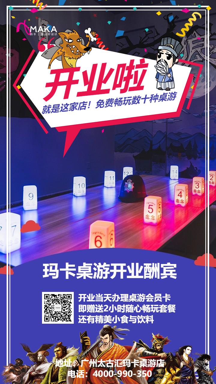 文化娱乐行业时尚风格桌游店开业优惠活动宣传海报
