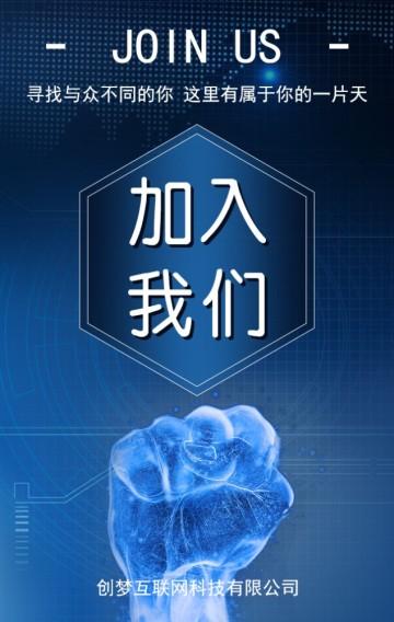 蓝色科技企业招聘梦想励志