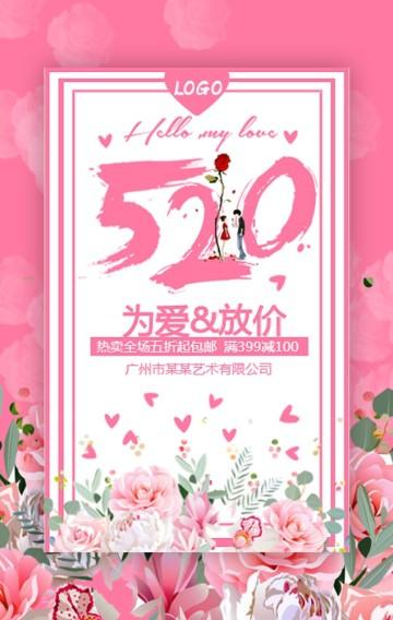 520粉色情人节产品促销公司活动产品打折促销节日活动