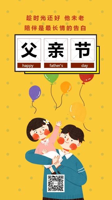 卡通可爱风父亲节手机版节日祝福贺卡海报
