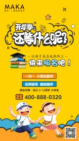 黄色卡通开学季招生教育培训辅导教学促销优惠活动宣传海报