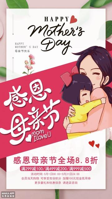 卡通简约感恩母亲节海报
