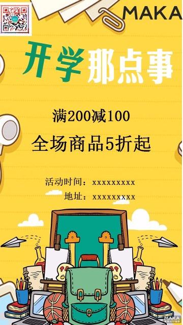 黄色卡通手绘开学季商城宣传促销海报