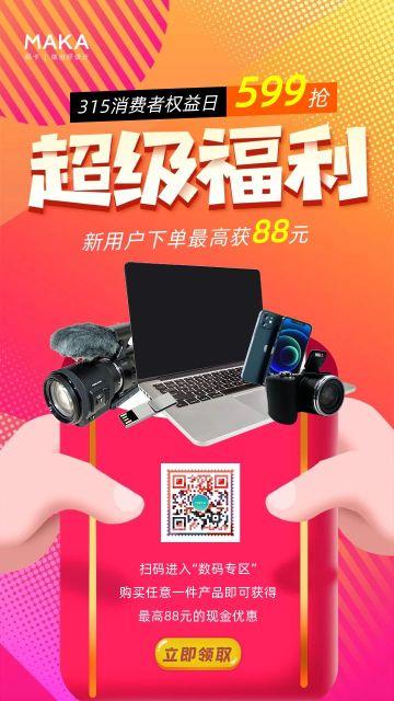 红橙炫彩风格315数码行业促销宣传海报