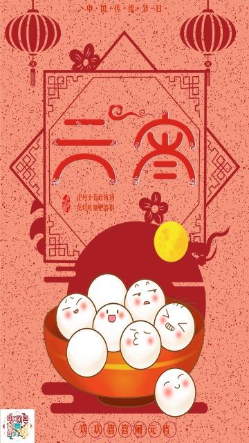 卡通手绘文艺清新橘色红色元宵节祝福宣传推广海报
