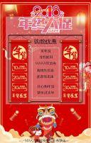 红色中国风年终大促销/元旦 新年 商场 店铺年货促销