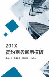 简约商务通用企业宣传画册公司介绍h5模板