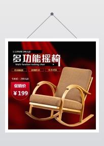 时尚炫酷摇椅座椅淘宝主图电商产品主图