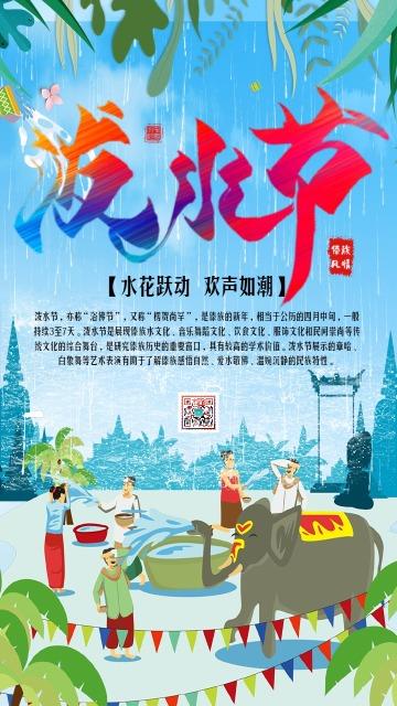 蓝色手绘清新泼水节宣传海报