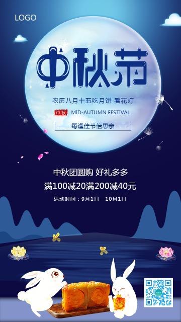简约中秋节祝福贺卡企业个人商家中秋月饼活动打折促销通用创意海报