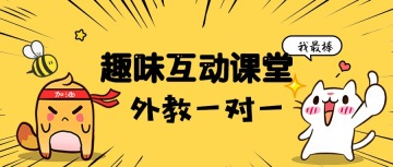 黄色卡通趣味儿童英语学习培训公众号封面头图
