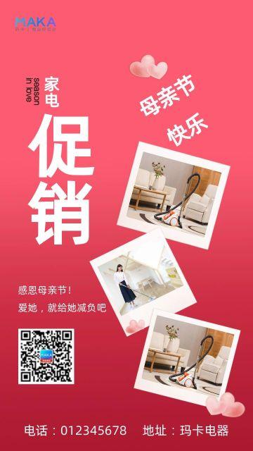 红色母亲节简约风家电促销宣传海报模板