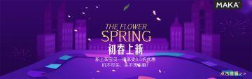 节日促销简约大气互联网各行业宣传电商banner