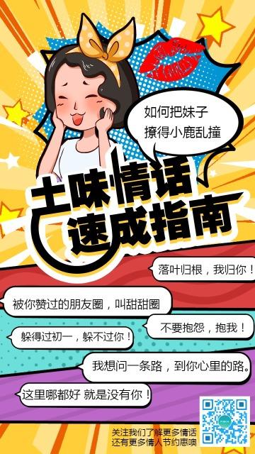 创意七夕情人节土味情话企业推广通用促销